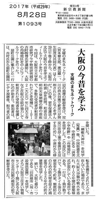 7月29日フィールドワーク記事(新宗教新聞2017年8月28日号)